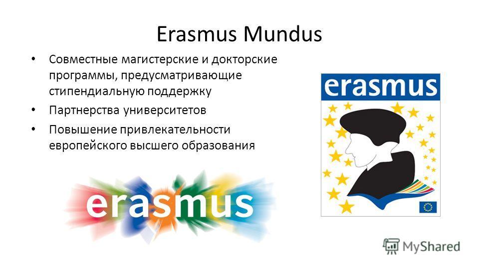 Erasmus Mundus Совместные магистерские и докторские программы, предусматривающие стипендиальную поддержку Партнерства университетов Повышение привлекательности европейского высшего образования