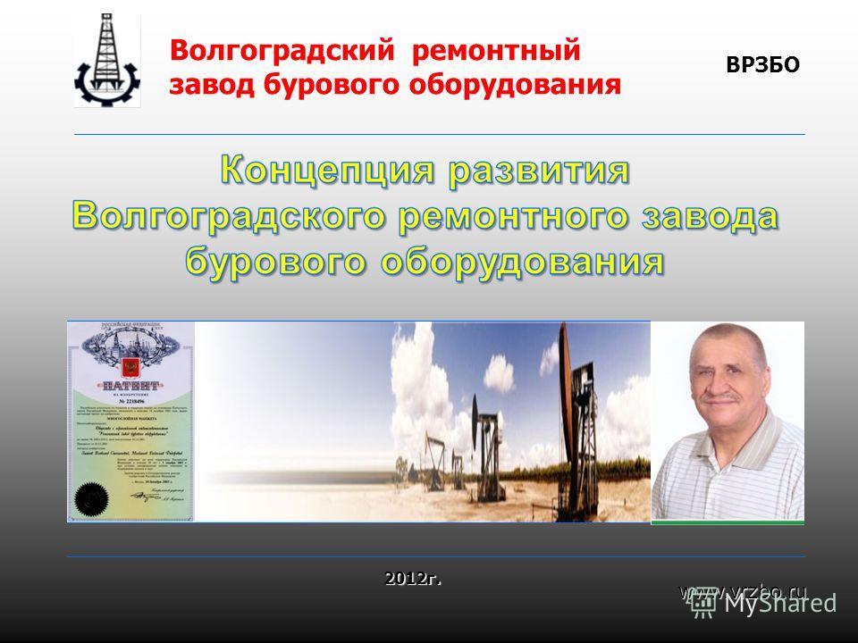 Волгоградский ремонтный завод бурового оборудования ВРЗБО 2012г. www.vrzbo.ru