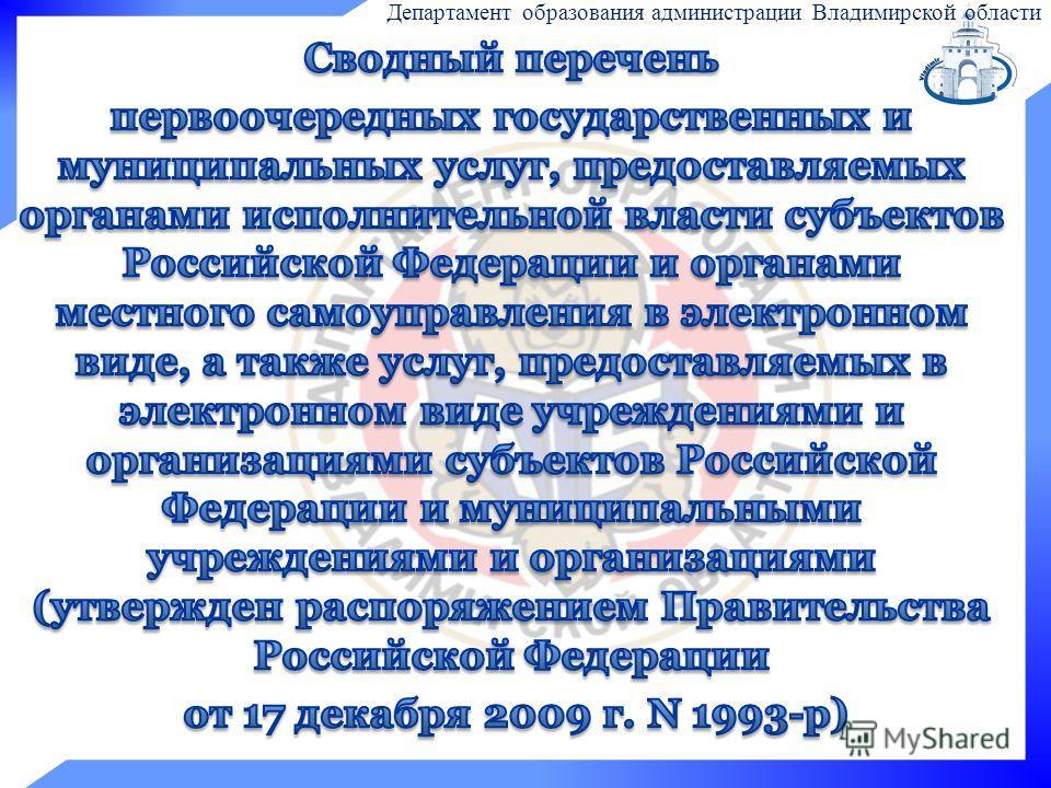 Департамент образования администрации Владимирской области