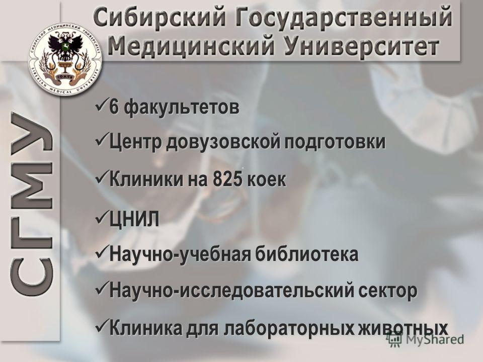В настоящее время СГМУ является ведущим медицинским вузом на территории Сибири и Дальнего Востока Открыт как медицинский факультет ТГУ в 1888 г.