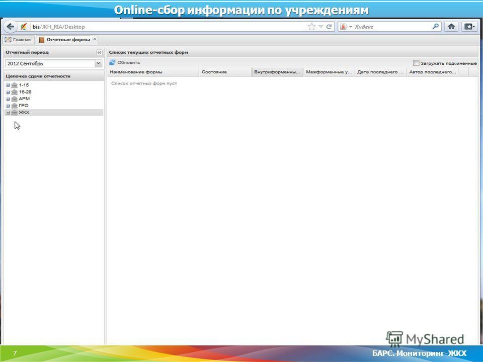 7 Online-сбор информации по учреждениям БАРС. Мониторинг-ЖКХ