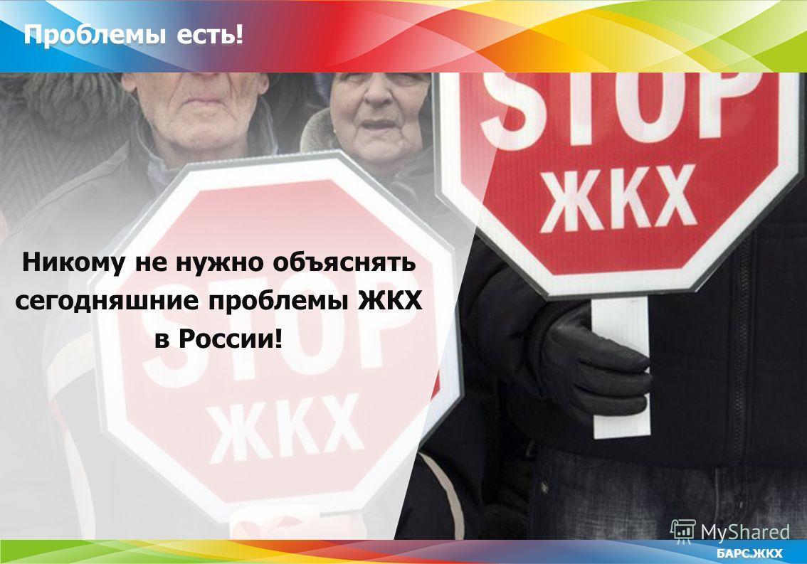 БАРС.ЖКХ Проблемы есть! Никому не нужно объяснять сегодняшние проблемы ЖКХ в России!