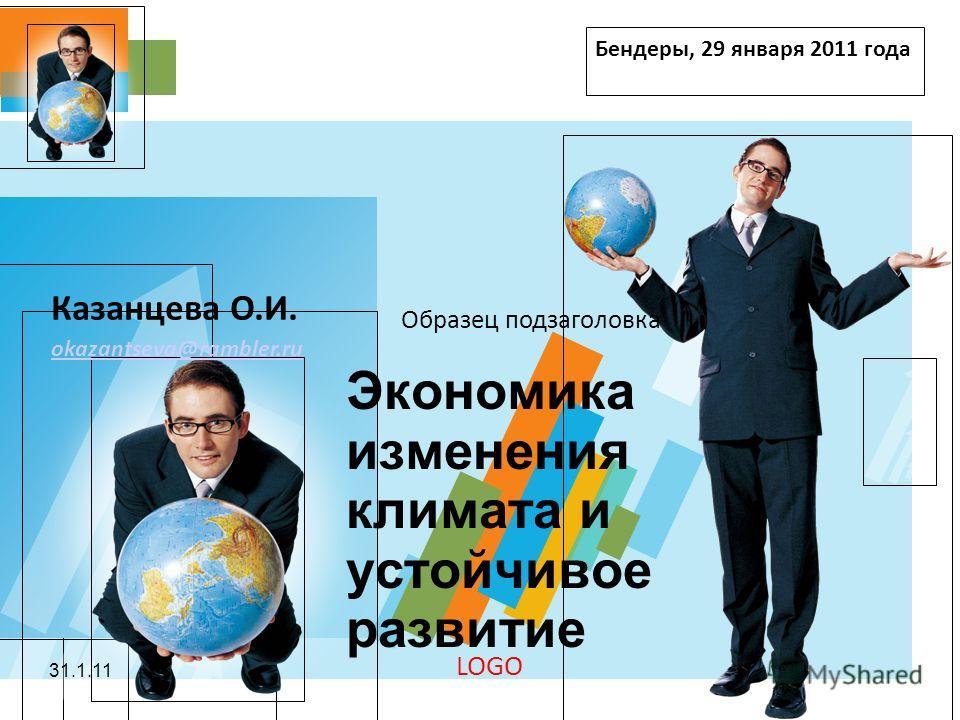LOGO Образец подзаголовка 31.1.11 Казанцева О.И. okazantseva@rambler.ru Экономика изменения климата и устойчивое развитие Бендеры, 29 января 2011 года