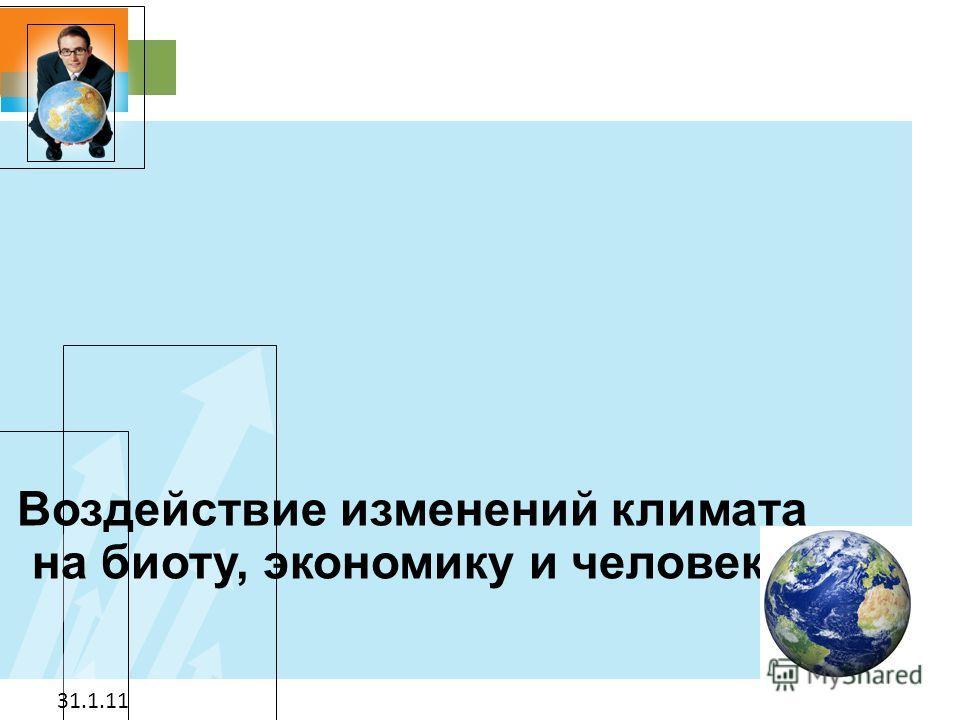 31.1.11 Воздействие изменений климата на биоту, экономику и человека