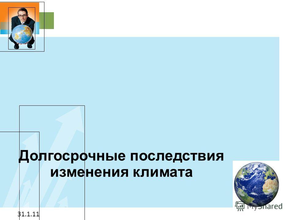 31.1.11 Долгосрочные последствия изменения климата