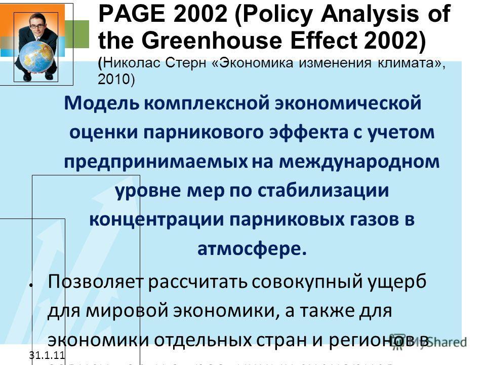 31.1.11 PAGE 2002 (Policy Analysis of the Greenhouse Effect 2002) (Николас Стерн «Экономика изменения климата», 2010) Модель комплексной экономической оценки парникового эффекта с учетом предпринимаемых на международном уровне мер по стабилизации кон