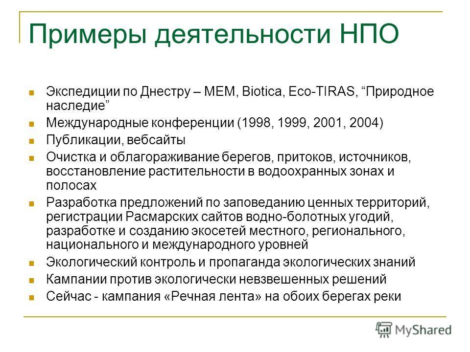 Примеры деятельности НПО Экспедиции по Днестру – MEM, Biotica, Eco-TIRAS, Природное наследие Международные конференции (1998, 1999, 2001, 2004) Публикации, вебсайты Очистка и облагораживание берегов, притоков, источников, восстановление растительност