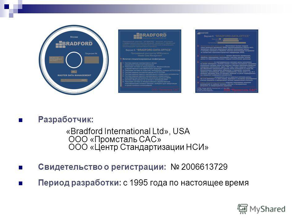 Разработчик: «Bradford International Ltd», USA ООО «Промсталь САС» ООО «Центр Стандартизации НСИ» Свидетельство о регистрации: 2006613729 Период разработки: с 1995 года по настоящее время