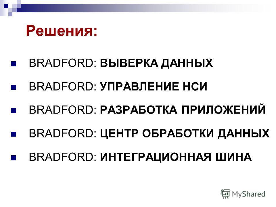 Решения: BRADFORD: ВЫВЕРКА ДАННЫХ BRADFORD: УПРАВЛЕНИЕ НСИ BRADFORD: РАЗРАБОТКА ПРИЛОЖЕНИЙ BRADFORD: ЦЕНТР ОБРАБОТКИ ДАННЫХ BRADFORD: ИНТЕГРАЦИОННАЯ ШИНА