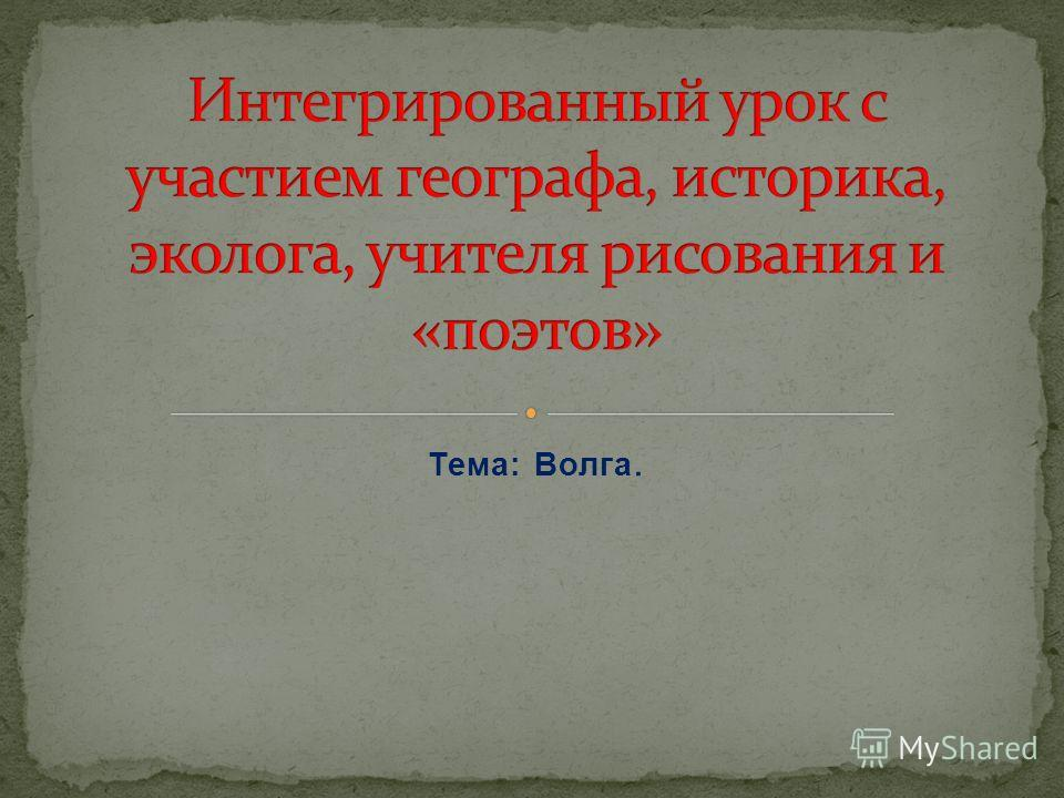 Тема: Волга.