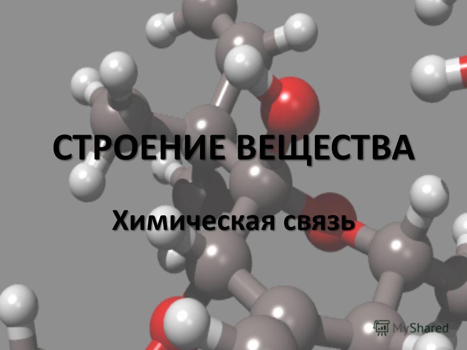 СТРОЕНИЕ ВЕЩЕСТВА Химическая связь