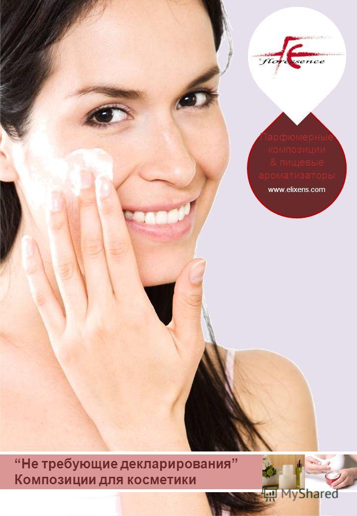 Парфюмерные композиции & пищевые ароматизаторы www.elixens.com Не требующие декларирования Композиции для косметики