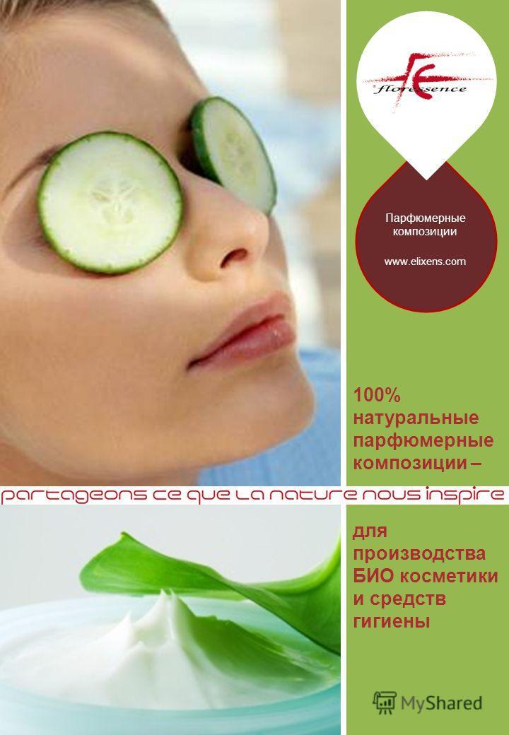 Парфюмерные композиции www.elixens.com 100% натуральные парфюмерные композиции – для производства БИО косметики и средств гигиены