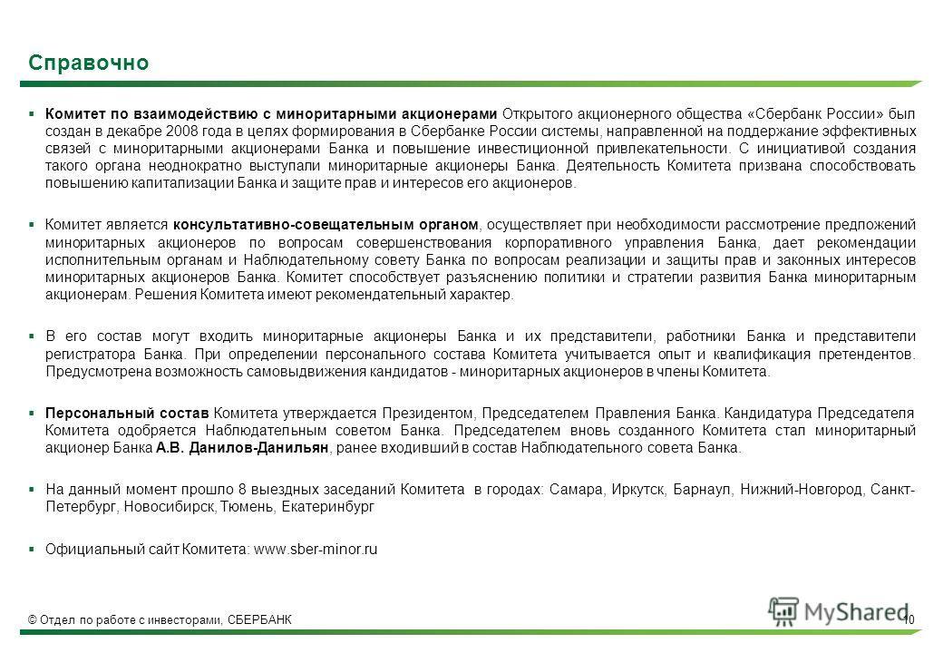 © Отдел по работе с инвесторами, СБЕРБАНК10 Справочно Комитет по взаимодействию с миноритарными акционерами Открытого акционерного общества «Сбербанк России» был создан в декабре 2008 года в целях формирования в Сбербанке России системы, направленной