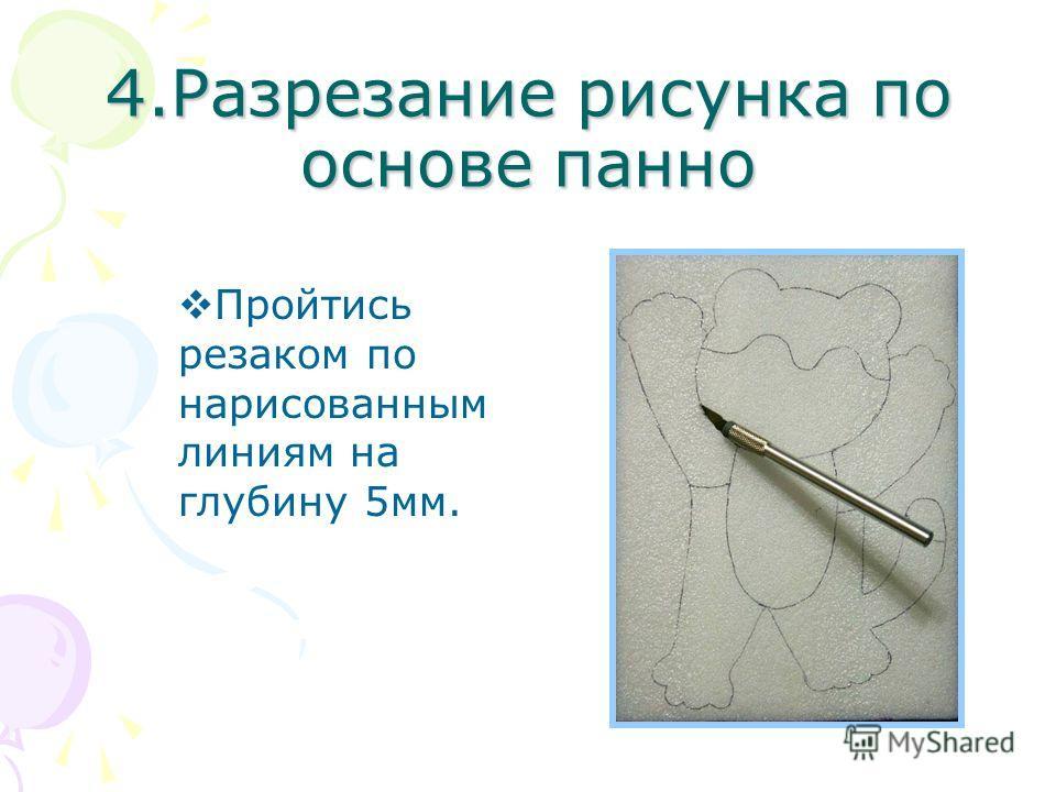 4.Разрезание рисунка по основе панно Пройтись резаком по нарисованным линиям на глубину 5мм.