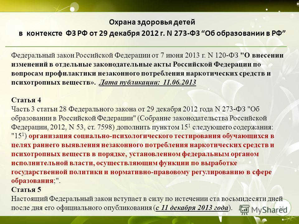 16 Охрана здоровья детей в контексте ФЗ РФ от 29 декабря 2012 г. N 273-ФЗ Об образовании в РФ Федеральный закон Российской Федерации от 7 июня 2013 г. N 120-ФЗ