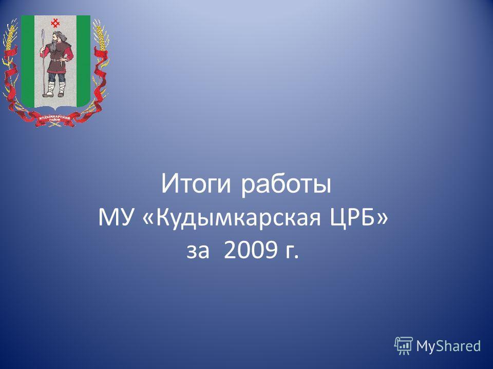 Итоги работы МУ «Кудымкарская ЦРБ» за 2009 г.