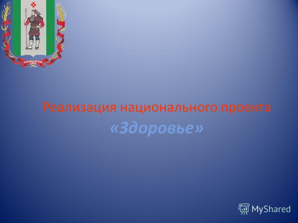Реализация национального проекта «Здоровье»