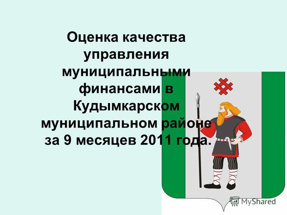 Оценка качества управления муниципальными финансами в Кудымкарском муниципальном районе за 9 месяцев 2011 года.