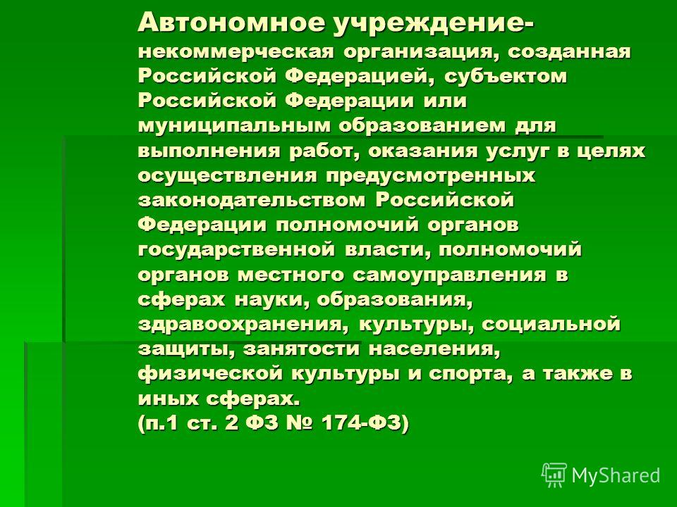 Автономное учреждение- некоммерческая организация, созданная Российской Федерацией, субъектом Российской Федерации или муниципальным образованием для выполнения работ, оказания услуг в целях осуществления предусмотренных законодательством Российской