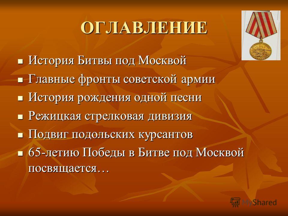 «Мы запомним суровую осень…» (1941 год – Битва за Москву)