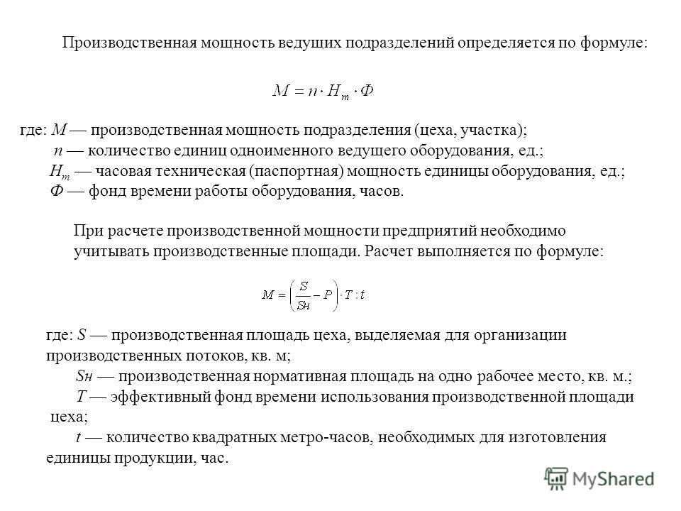 Производственная мощность ведущих подразделений определяется по формуле: где: М производственная мощность подразделения (цеха, участка); n количество единиц одноименного ведущего оборудования, ед.; Н т часовая техническая (паспортная) мощность едини