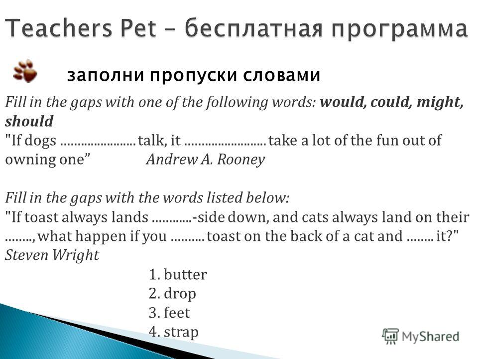 заполни пропуски словами Fill in the gaps with one of the following words: would, could, might, should