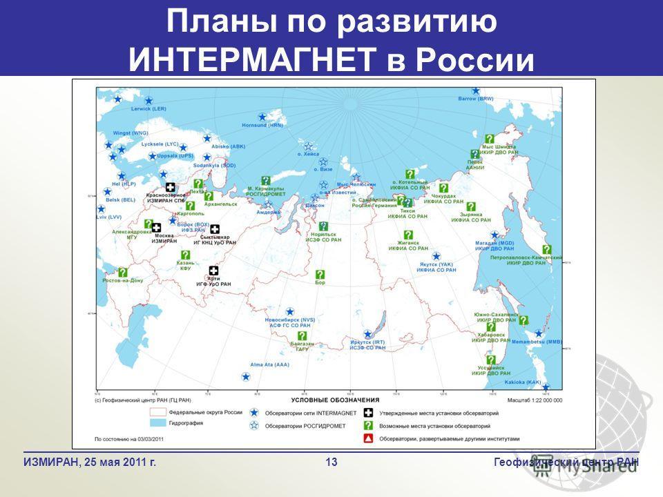 Планы по развитию ИНТЕРМАГНЕТ в России 13Геофизический центр РАНИЗМИРАН, 25 мая 2011 г.