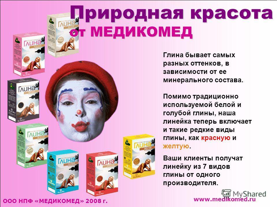 ООО НПФ «МЕДИКОМЕД» 2008 г. www.medikomed.ru Глина бывает самых разных оттенков, в зависимости от ее минерального состава. Помимо традиционно используемой белой и голубой глины, наша линейка теперь включает и такие редкие виды глины, как красную и же