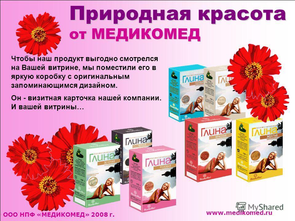 Природная красота от МЕДИКОМЕД ООО НПФ «МЕДИКОМЕД» 2008 г. www.medikomed.ru Чтобы наш продукт выгодно смотрелся на Вашей витрине, мы поместили его в яркую коробку с оригинальным запоминающимся дизайном. Он - визитная карточка нашей компании. И вашей