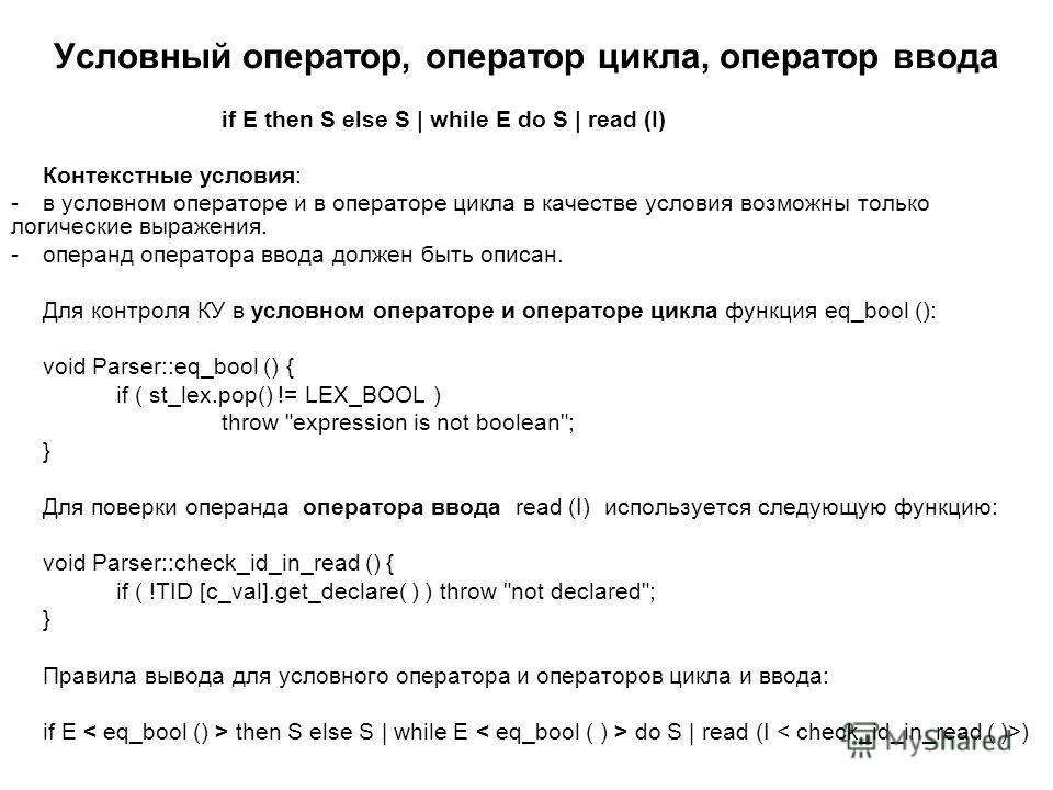 Условный оператор, оператор цикла, оператор ввода if E then S else S | while E do S | read (I) Контекстные условия: -в условном операторе и в операторе цикла в качестве условия возможны только логические выражения. -операнд оператора ввода должен быт