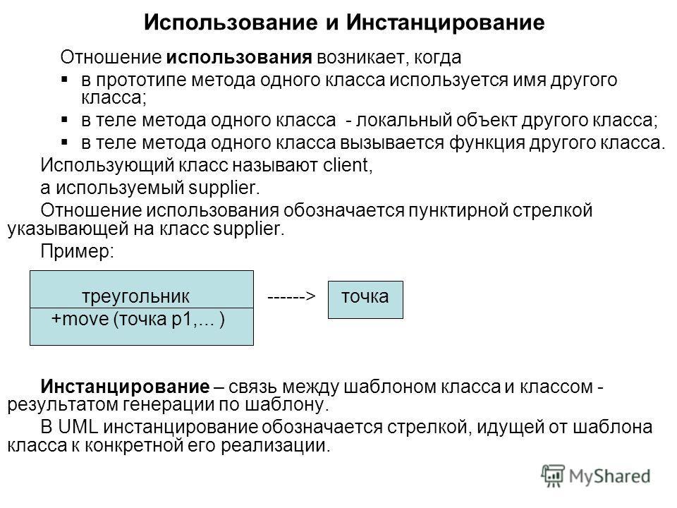 Использование и Инстанцирование Отношение использования возникает, когда в прототипе метода одного класса используется имя другого класса; в теле метода одного класса - локальный объект другого класса; в теле метода одного класса вызывается функция д