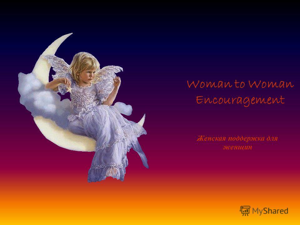 Woman to Woman Encouragement Женская поддержка для женщин