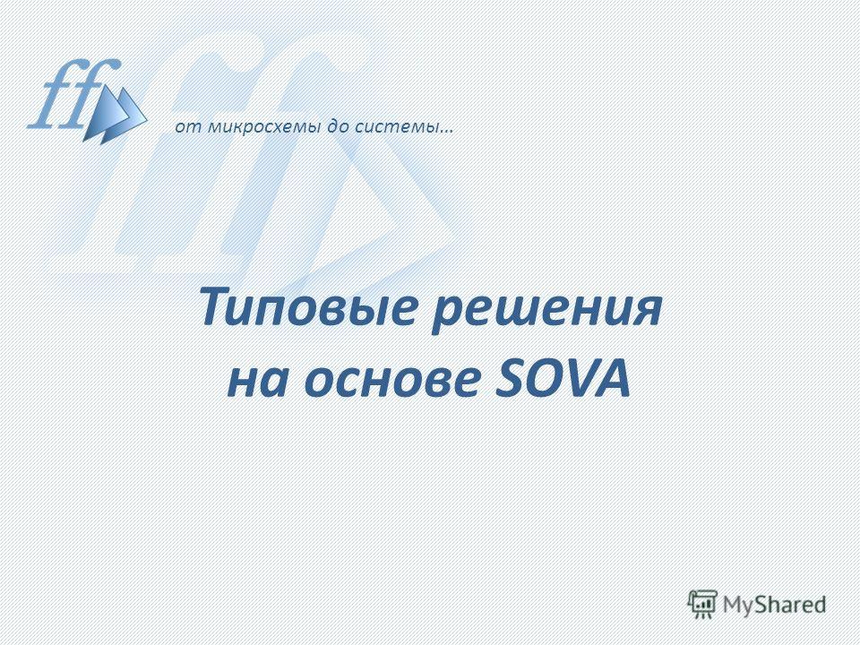 от микросхемы до системы… Типовые решения на основе SOVA