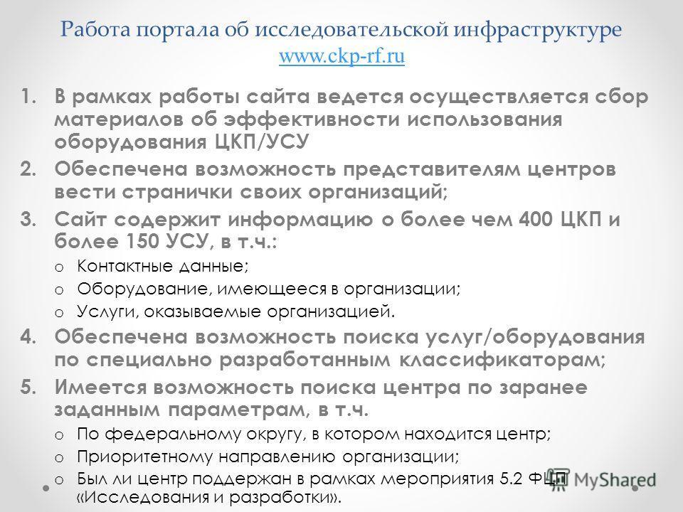 Работа портала об исследовательской инфраструктуре www.ckp-rf.ru www.ckp-rf.ru 1.В рамках работы сайта ведется осуществляется сбор материалов об эффективности использования оборудования ЦКП/УСУ 2.Обеспечена возможность представителям центров вести ст