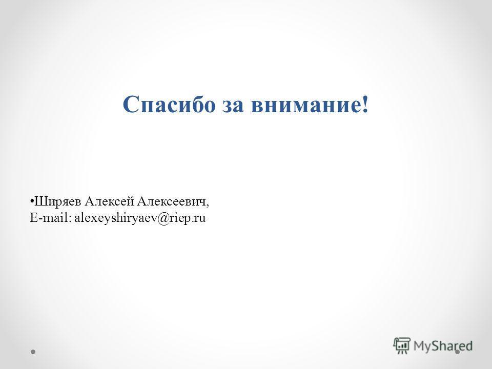 Спасибо за внимание! Ширяев Алексей Алексеевич, E-mail: alexeyshiryaev@riep.ru