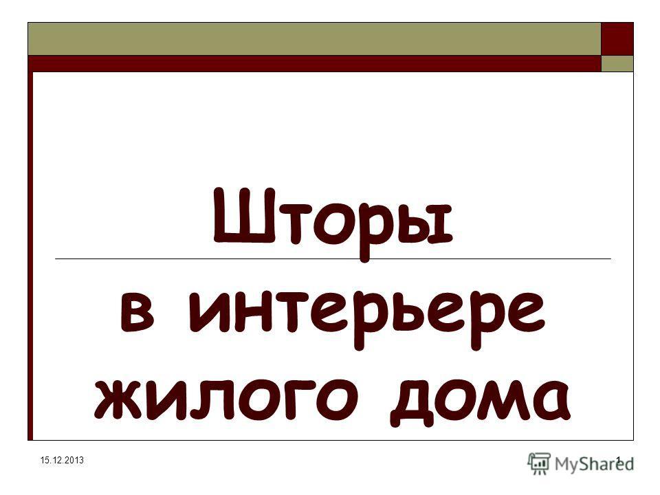 15.12.20131 Шторы в интерьере жилого дома