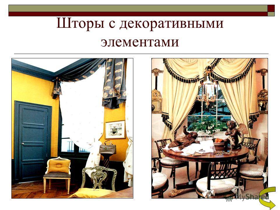15.12.201314 Шторы с декоративными элементами