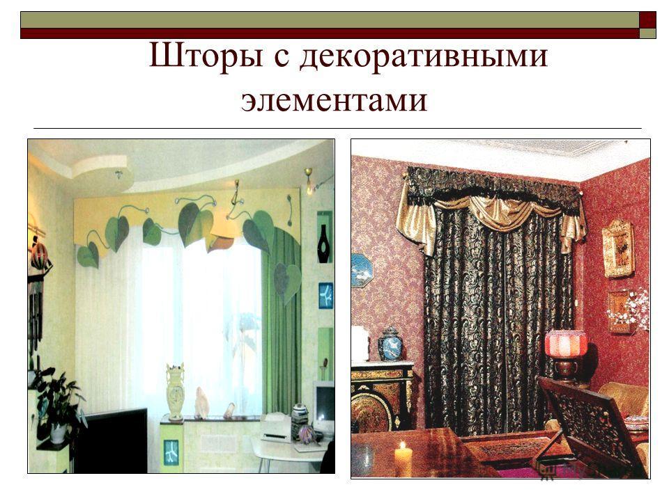 15.12.201317 Шторы с декоративными элементами