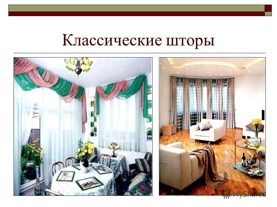 6 Классические шторы