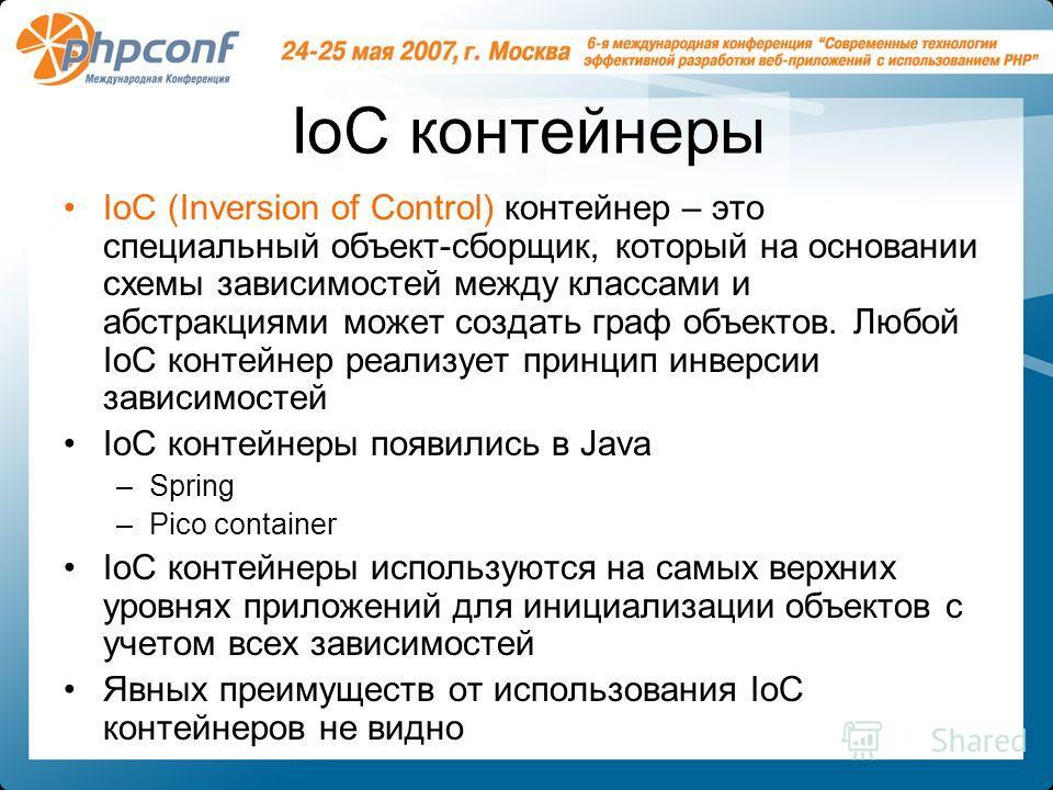 IoC контейнеры IoC (Inversion of Control) контейнер – это специальный объект-сборщик, который на основании схемы зависимостей между классами и абстракциями может создать граф объектов. Любой IoC контейнер реализует принцип инверсии зависимостей IoC к