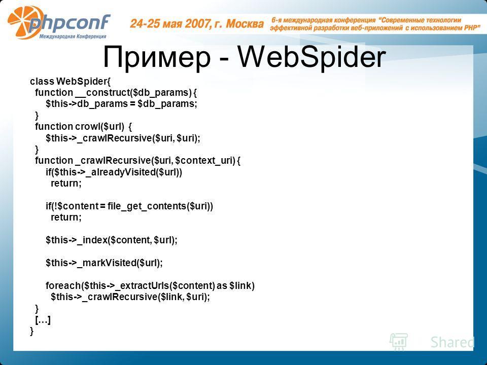 Пример - WebSpider class WebSpider{ function __construct($db_params) { $this->db_params = $db_params; } function crowl($url) { $this->_crawlRecursive($uri, $uri); } function _crawlRecursive($uri, $context_uri) { if($this->_alreadyVisited($url)) retur