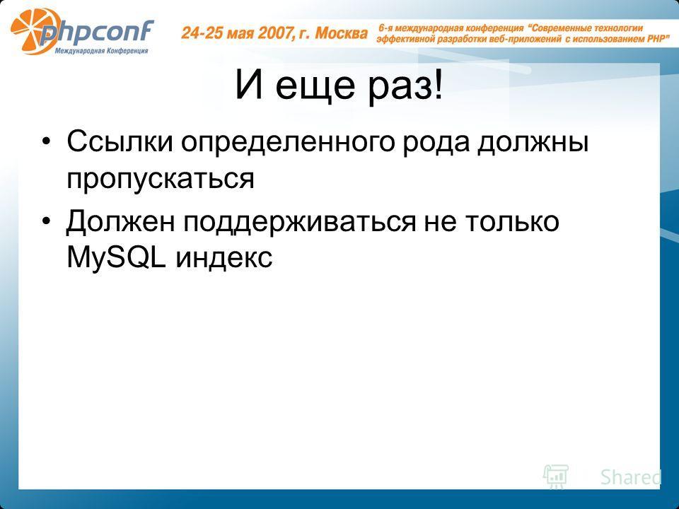 И еще раз! Ссылки определенного рода должны пропускаться Должен поддерживаться не только MySQL индекс