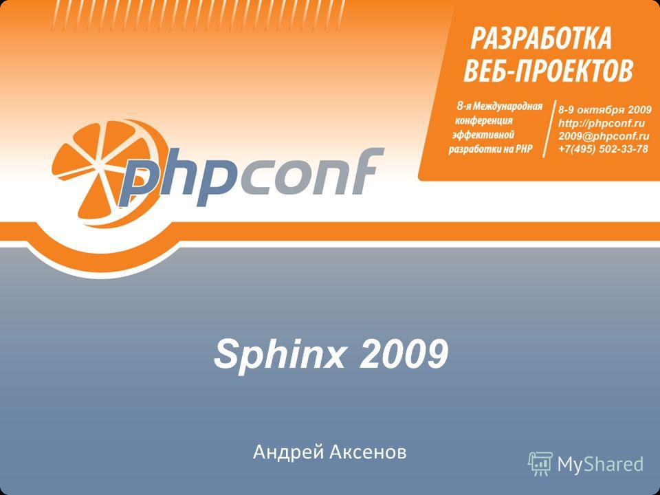 Sphinx 2009 Андрей Аксенов
