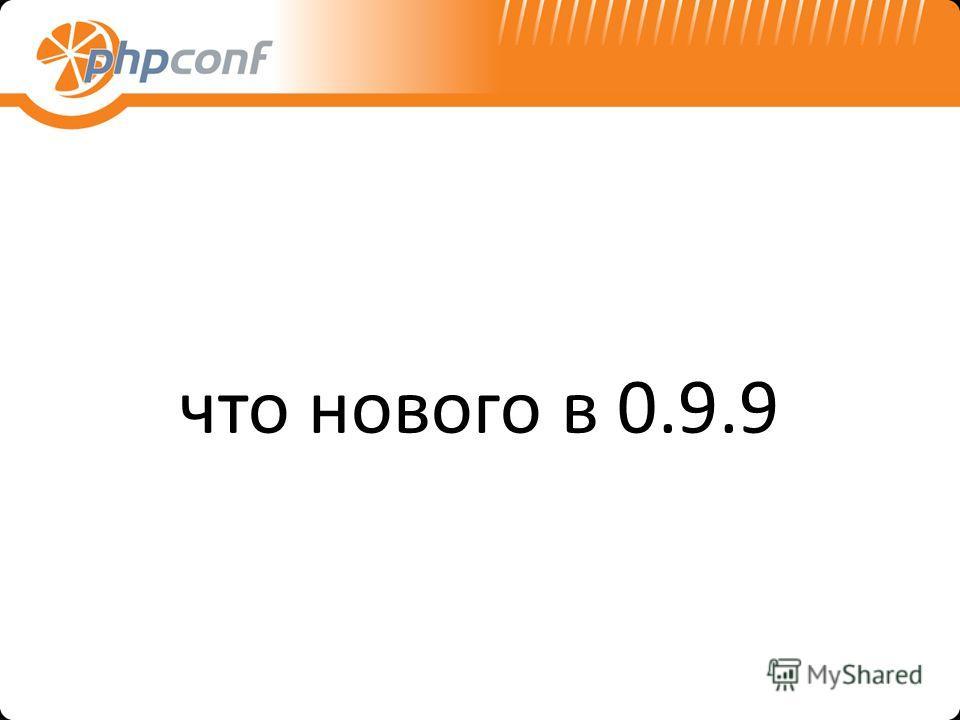 что нового в 0.9.9