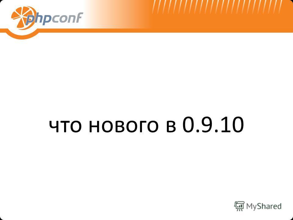 что нового в 0.9.10