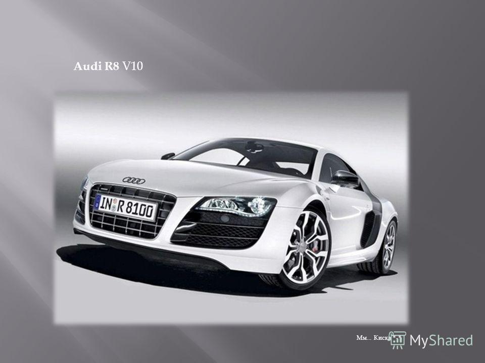 Мм... Киска *-* Audi R8 V10