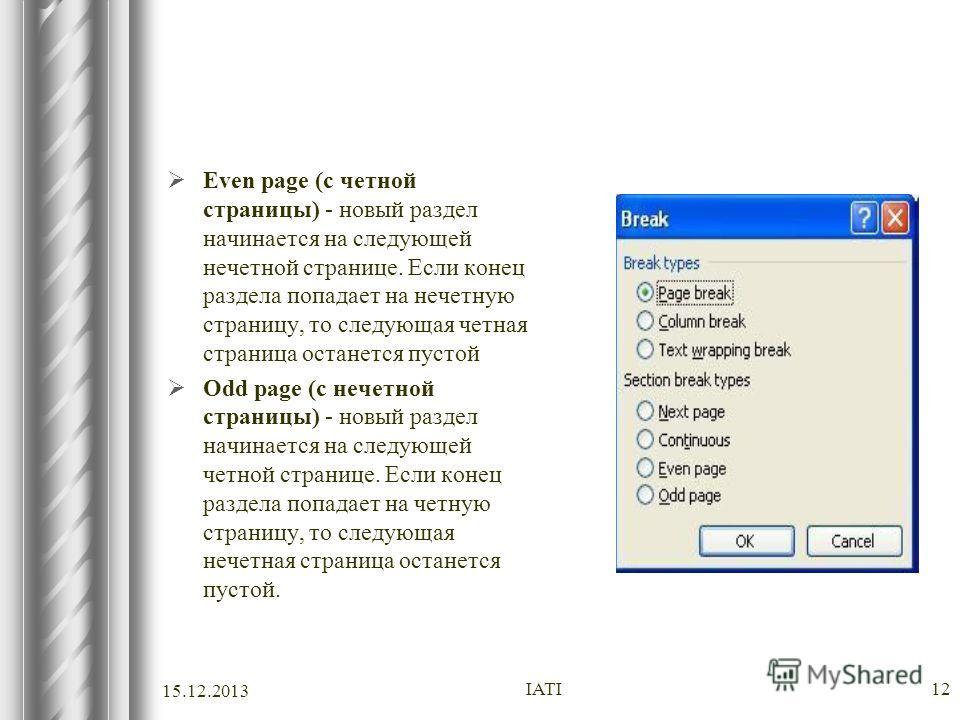 15.12.2013 IATI12 Even page (c четной страницы) - новый раздел начинается на следующей нечетной странице. Если конец раздела попадает на нечетную страницу, то следующая четная страница останется пустой Odd page (c нечетной страницы) - новый раздел на