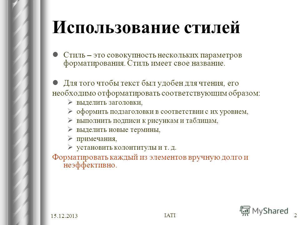 15.12.2013 IATI2 Использование стилей Стиль – это совокупность нескольких параметров форматирования. Стиль имеет свое название. Для того чтобы текст был удобен для чтения, его необходимо отформатировать соответствующим образом: выделить заголовки, оф