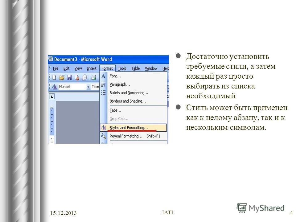15.12.2013 IATI4 Достаточно установить требуемые стили, а затем каждый раз просто выбирать из списка необходимый. Стиль может быть применен как к целому абзацу, так и к нескольким символам.